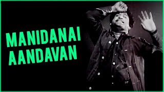 Manidanai Aandavan Full Song | நிச்சய தாம்பூலம் | Nichaya Thaamboolam Video Songs | Sivaji Ganesan