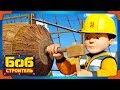 Боб строитель День в зоопарке новый сезон 19 40 минут сборник мультфильм для детей mp3