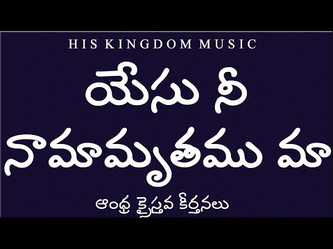 Andhra Kraisthava Keerthanalu Song No 140 .yeasu Ne Namamruthamu Ma video