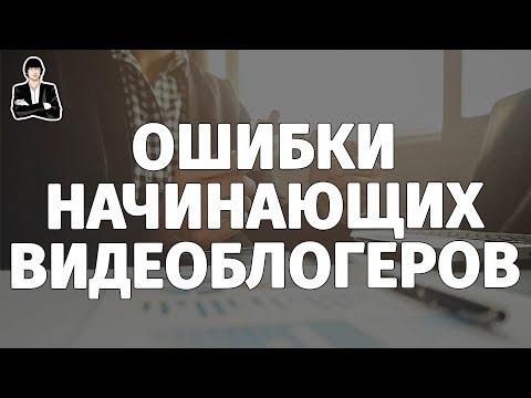 ОШИБКИ НАЧИНАЮЩИХ ВИДЕОБЛОГЕРОВ. Советы, как стать видеоблогером на YouTube. Школа видеоблоггера