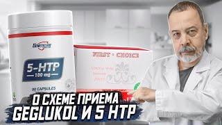Диетолог Ковальков о схеме приема Реглюколь и 5 HTP