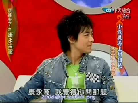 Jimmy Lin and Ruby Lin on Kang Yong 2006 2 of 5 Video