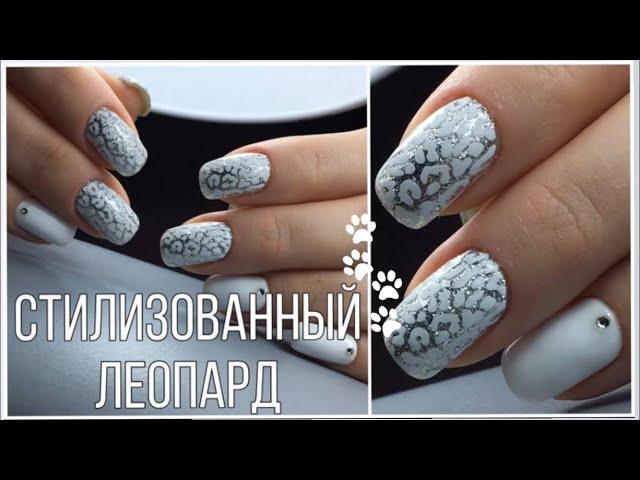 Модный маникюр 2019/Коррекция ногтей гель лаком/Звериный принт на ногтях