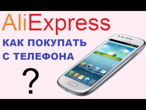 Как купить телефон на алиэкспресс