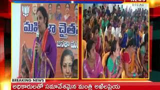 Daggubati Purandeswari Speech at Mahila Chaitanya Sadassu | Srikakulam