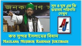 সুদ, ঘুষ ও মাদক এর ভয়াবহতা'  Maulana Mujibur Rahman Juktibadi Bangla New Waz 201