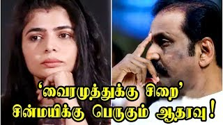 'Jail to Vairamuthu' – Increasing Support for Chinmayi