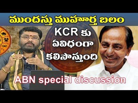 ముందస్తు ముహూర్త బలం KCRకు కలిసొస్తుంది | KCR to Dissolve Assembly | heats up Politics in Telangana