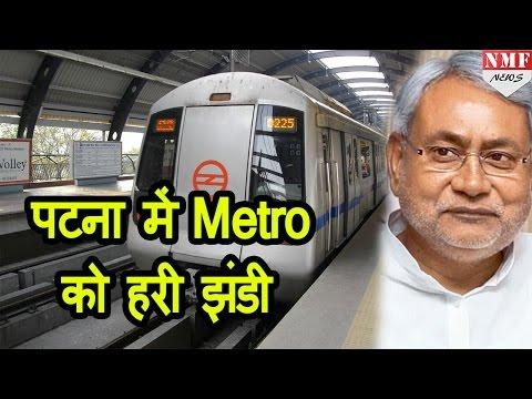 जनता की मांग के आगे झुकी Nitish Govt, Patna Metro को मंजूरी