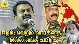 Seeman Speech about Veera Santhanam & Prabhakaran