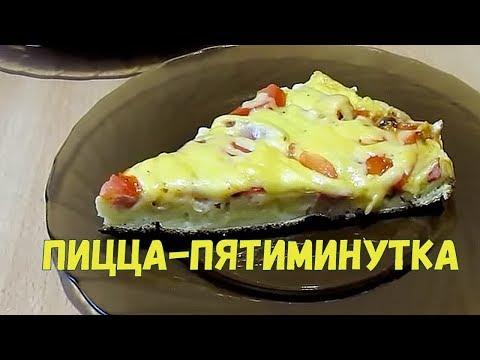 ПИЦЦА ПЯТИМИНУТКА НА СКОВОРОДЕ - PIZZA five-minute in the pan