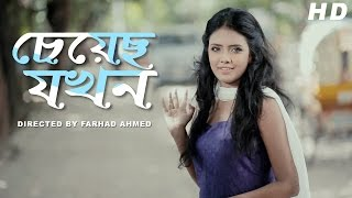 CHEYECHO JOKHON I Romantic TV Fiction I Farhad Ahmed I Shajal, Keya, Annyesha, Full HD