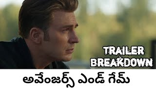 Avengers Endgame Trailer Breakdown In Telugu | FridayComiccon