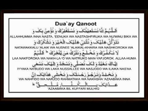 Dua`ay Qanoot  For Salat Al-witr - After Salat-ul-isha video