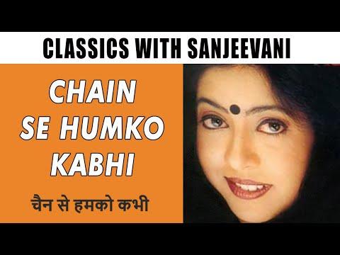 Chain se humko kabhi sung by Sanjeevani