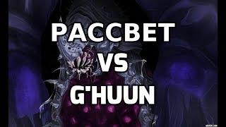 Рассвет vs G'huun - Uldir Mythic | Disc Priest PoV
