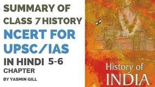 NCERT History Class 7 Summary Of Our Past In Hindi [UPSC CSE/IAS] Chapter 5 - 6 By Yasmin Gill