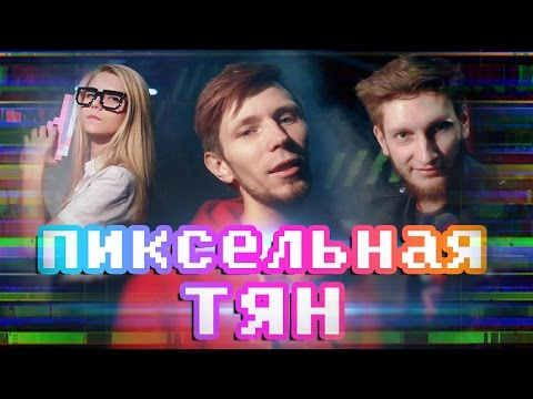 ПИКСЕЛЬНАЯ ТЯН | PIXEL TYAN (Remix of Do It Again by LukHash)