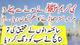 Muhammad SAW | Dusting off bed 3 times before sleep in Islam | sleep problems | sleep better | Urdu