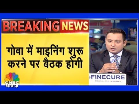 गोवा में माइनिंग वापस शुरू हो सकती है | Breaking News | CNBC Awaaz