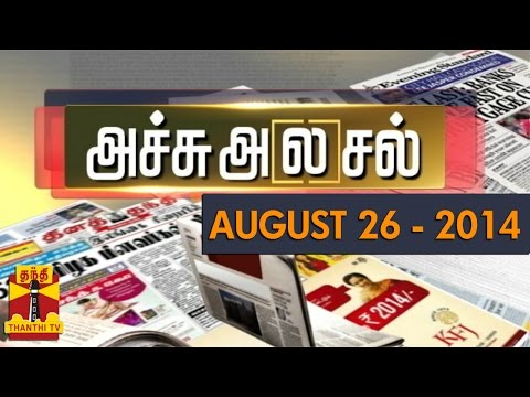 Achu A[la]sal : Trending topics in Newspapers today (26/8/14) - Thanthi TV