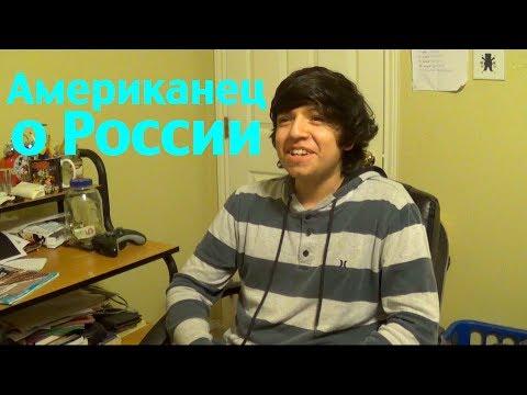 Что американцы думают о России / What americans think about Russia