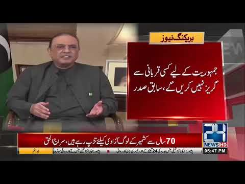 Former President Asif Ali Zardari Special Message On Democracy Day