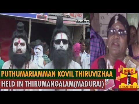 Puthumariamman Kovil Thiruvizhaa Held In Thirumangalam (Madurai) - Thanthi TV