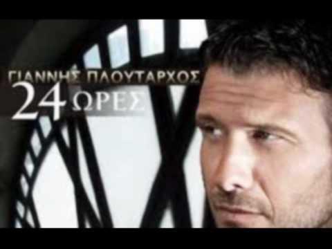 ΠΛΟΥΤΑΡΧΟΣ - 24 ΩΡΕΣ 2011