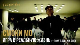 Смоки Мо ft. Dj Nik One & Tony P - Игра в реальную жизнь