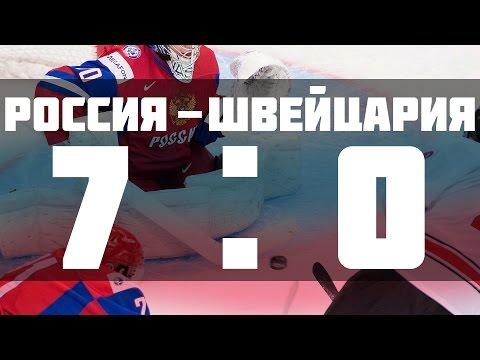 Russia Switzerland 7-0. Россия-Швейцария 2015 IIHF Ice Hockey U20 World Championship 29.12.14