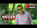 Download Khalnayok   খলনায়ক   Bangla Natok 2017    ft Akha Mo Hasan, Humayra Himu, Opu   Juel Hasan in Mp3, Mp4 and 3GP