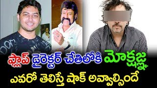 Mokshagna Nandamuri Entry | Balakrishna Son First Movie | Puri Jagannath | Top Telugu Media