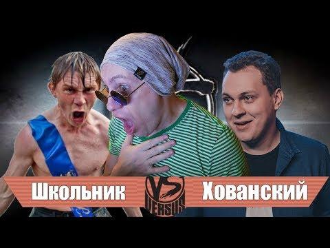 ШКОЛЬНИК-РЭПЕР ВЫНЕСЕТ МС ХОВАНСКОГО НА VERSUS BATTLE РЕАКЦИЯ