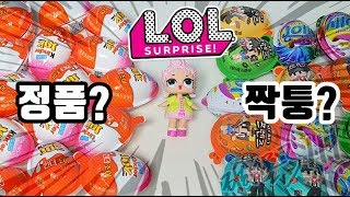 Comparing Fake VS Real Kinder Joy!! Jolly, Secret Friends - papatoy