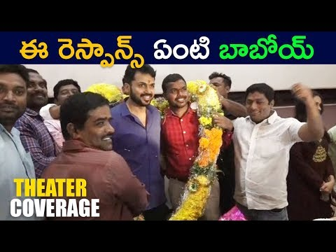 Chinna babu Movie Theater coverage || Latest Telugu Movie 2018 - Karthi,Sayyesha
