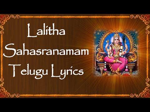 LALITHA SAHASRANAM - TELUGU LYRICS  - The Divine - BHAKTHI
