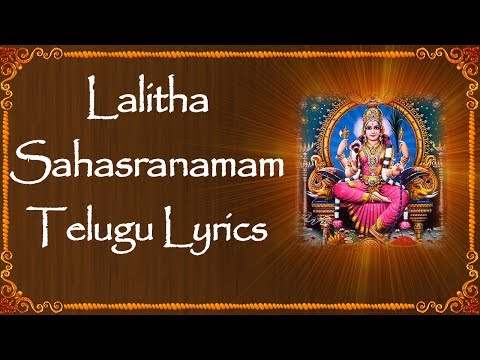 LALITHA SAHASRANAM With TELUGU LYRICS   The Divine   BHAKTHI - DEVOTIONAL LYRICS