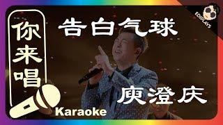 (你来唱)告白气球-庾澄庆 梦想的声音2 伴奏/伴唱 Karaoke 4K video