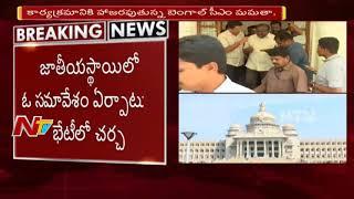 HD Kumaraswamy To Take Oath As Karnataka CM Today At 4:28 Pm    Karntaka Political Updates
