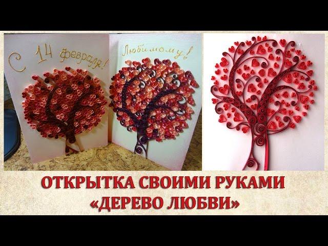 """Открытка """"Дерево любви"""" своими руками (квиллинг)"""