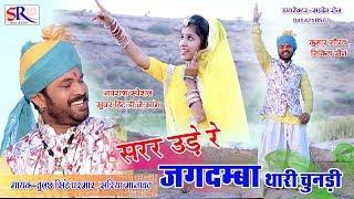 सर र र र.. उड़े - थारी चुनड़ी - वीडियो देखे और शेयर जरूर करे | Rajasthani Songs Rajasthani 2018 - HD