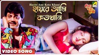 Hayre Ami Koto Khani | Kencho Khoondte Keute | Bengali Movie Song | Kumar Sanu