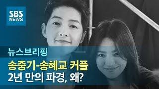 송중기-송혜교 커플 2년 만의 파경, 왜? / SBS / 주영진의 뉴스브리핑