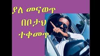 Evangelist Demoz Abebe - AmlekoTube.com