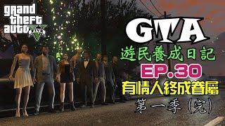 GTA | 遊民養成日記 | EP.30 | Day 30 - 有情人終成眷屬(第一季 完)