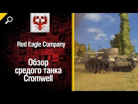 Средний танк Cromwell - обзор от Red Eagle Company [World Of Tanks]