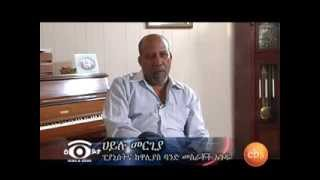 Interview with Legendary Ethiopian keyboardist Hailu Mergia #1