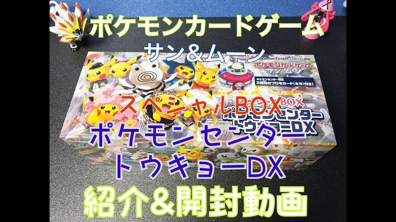 ポケモンセンタートウキョーdx ポケカ