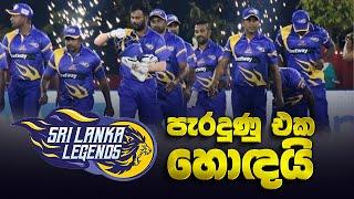 HIRU FM | Sri Lanka Legends